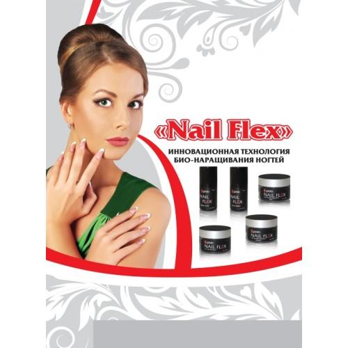 Nail Flex - система укрепления и восстановления ногтей