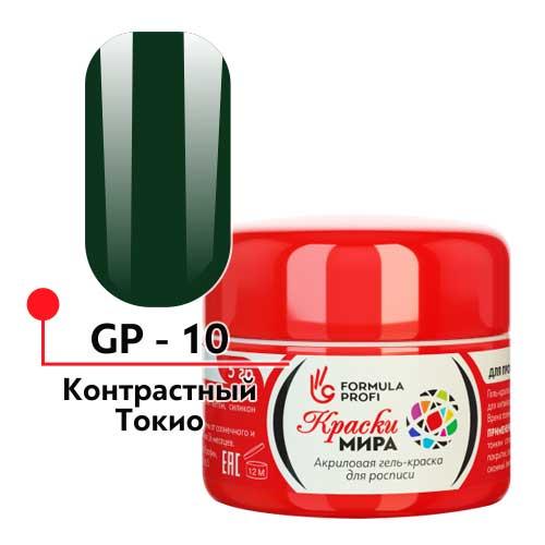 Гель краска для росписи - констрастный Токио