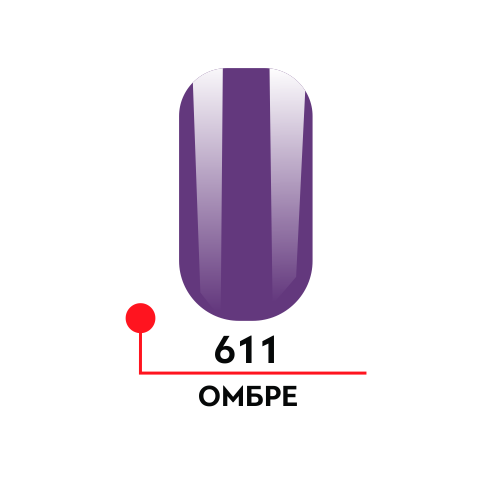 Гель лак - фиолет  611