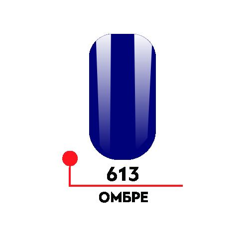 Гель лак - синий 613