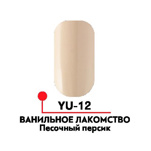 Гель-лак Ванильное лакомство №12, Песочный персик , 5 мл