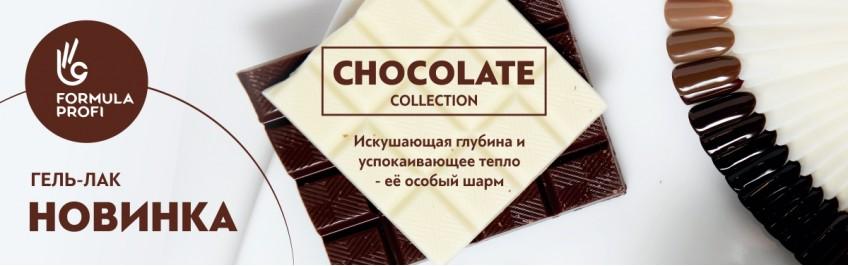 Новинка: Гель лак CHOCOLATE
