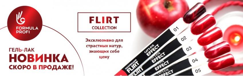Новинка: Гель лак FLIRT