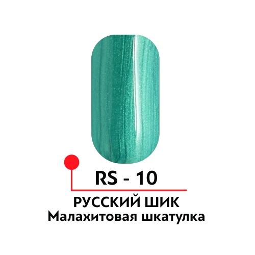 Гель-краска «Русский шик» №10, цвет