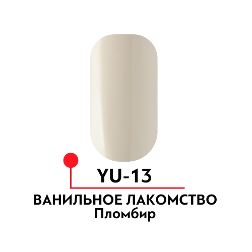 Гель-лак Ванильное лакомство №13, Пломбир , 5 мл