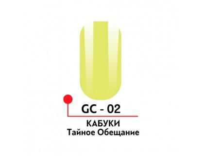 Гель-краска Кабуки №02, цвет Тайное обещание, 5 гр.