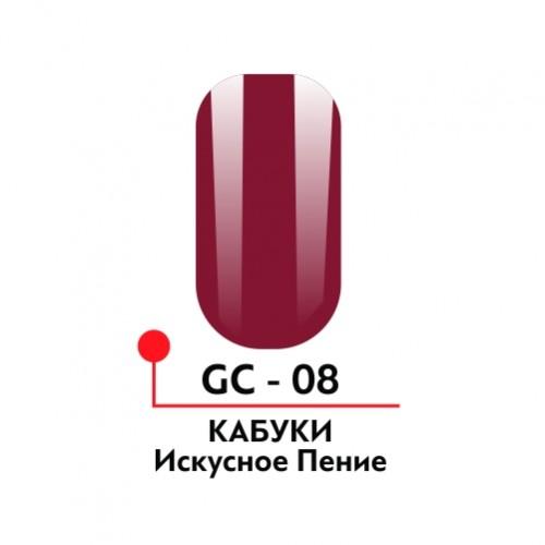 Гель-краска Кабуки №08, цвет Искусное пение, 5 гр.