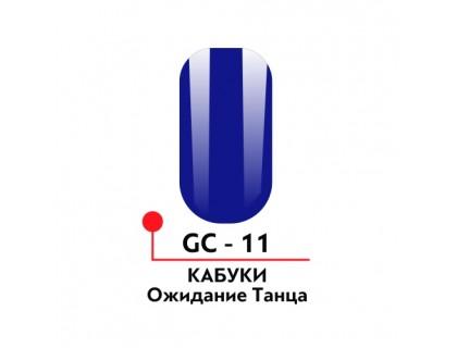 Гель-краска Кабуки №11, цвет Ожидание танца, 5 гр.