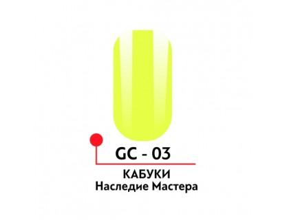 Гель-краска Кабуки №03, цвет Наследие мастера, 5 гр.