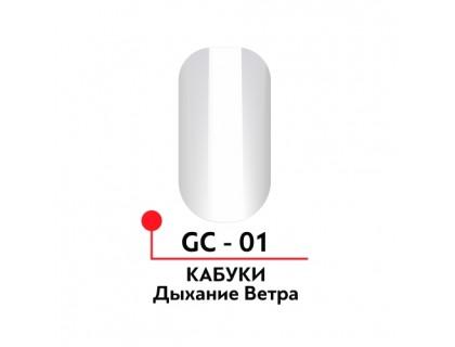 Гель-краска Кабуки №01, цвет Дыхание ветра, 5 гр.