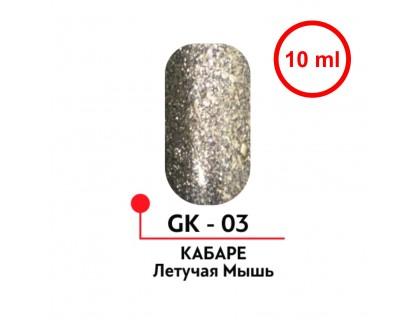 Гель-лак Кабаре №03 (10 мл)