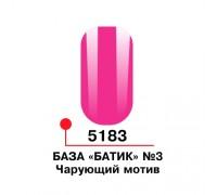 Цветная база Батик №03, цвет Чарующий мотив 5 мл