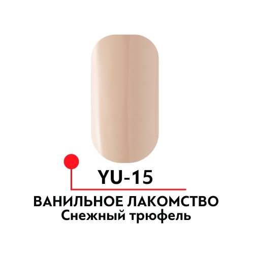 Гель-лак Ванильное лакомство №15, Снежный трюфель , 5 мл