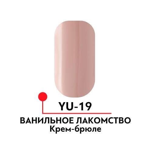 Гель-лак Ванильное лакомство №19, Крем-брюле , 5 мл