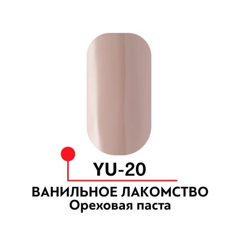 Гель-лак Ванильное лакомство №20, Ореховая паста , 5 мл