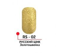 Гель-краска «Русский шик» №02, цвет