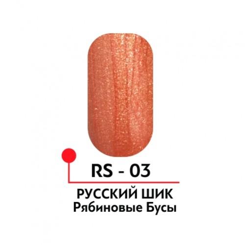Гель-краска «Русский шик» №03, цвет