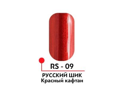 Гель-краска «Русский шик» №09, цвет