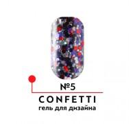 Гель для дизайна CONFETTI №05 (4 гр)