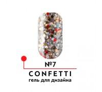 Гель для дизайна CONFETTI №07 (4 гр)