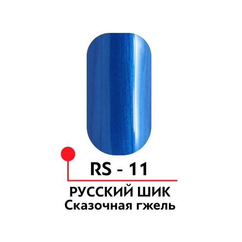 Гель-краска «Русский шик» №11, цвет