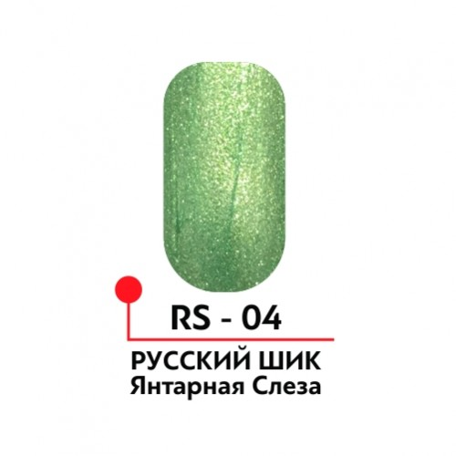 Гель-краска «Русский шик» №04, цвет
