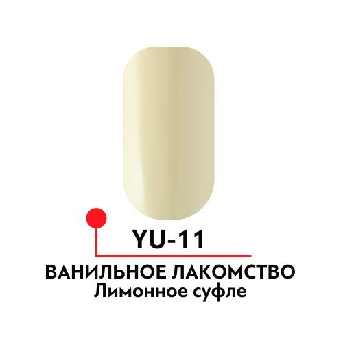 Гель-лак Ванильное лакомство №11, Лимонное суфле , 5 мл
