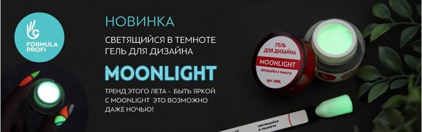 Светящийся гель Moonlight