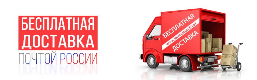 Бесплатная доставка Формула профи