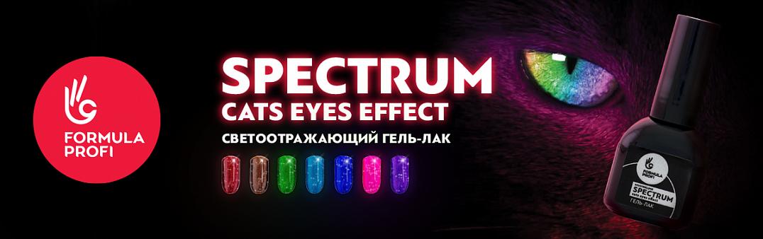 Гель-лак SPECTRUM cats eyes effect